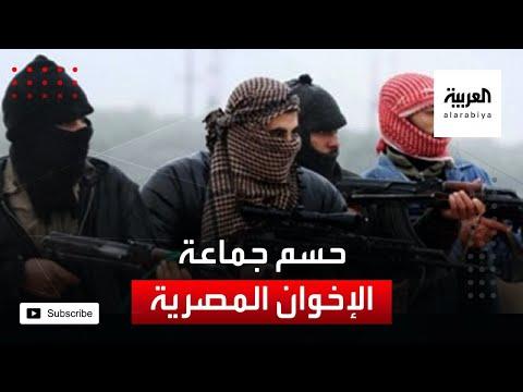 مرايا | حسم جماعة الإخوان المصرية