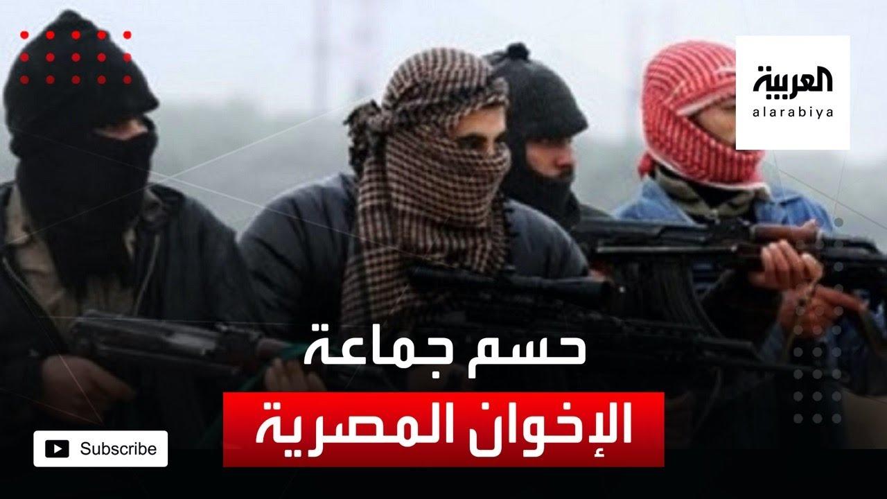 مرايا | حسم جماعة الإخوان المصرية  - 15:59-2021 / 1 / 21