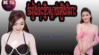 Non Stop New / ចំរៀងចំរុះបែបសម័យលាយបុរាណ youtube