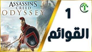 1- شرح  || Assassin's Creed : Odyssey || القوائم