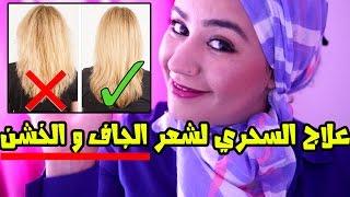 علاج الشعر الجاف و الخشن في 4 دقائق فقط! (اقوى طريقة حصرية)