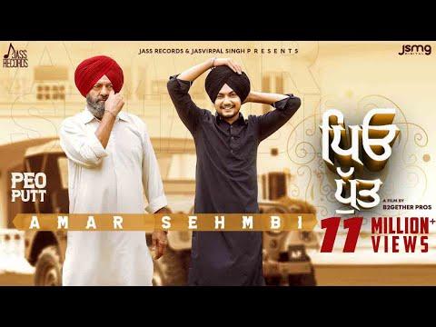 Peo Putt (Official Video) Amar Sehmbi | Jassi X | Latest Punjabi Songs 2020 | Jass Records | Punjabi