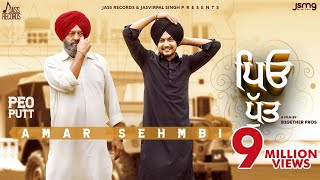 Peo Putt | (Official Video) | Amar Sehmbi | Latest Punjabi Songs 2020 | Jass Records