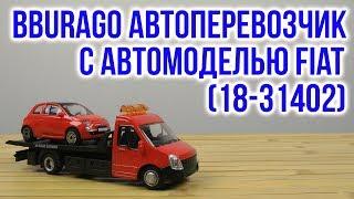 Розпакування Bburago Автоперевізник c автомоделью Fiat 18-31402