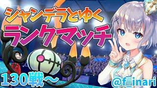 【ポケモン剣盾】シャンデラと行くランクマッチ 130戦~