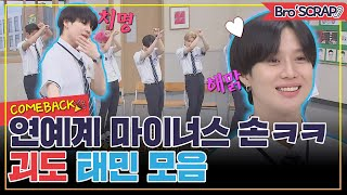 [Knowingbros📌SCRAP] 🎉Comeback Celebration🎉 TAEMIN Highlights💙 #Knowingbros