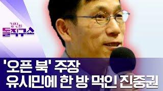 '오픈 북' 주장 유시민에 한 방 먹인 진중권 | 김진의 돌직구쇼
