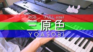 三原色(FULL) - YOASOBI / RGB [Piano Cover]