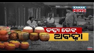 High Price Of Maha Prasad: Loka Nakali Katha Asali | Kanak News