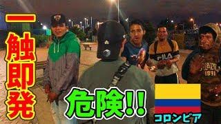 【超危険】南米コロンビアのスラムを夜に歩いたら治安最悪だった