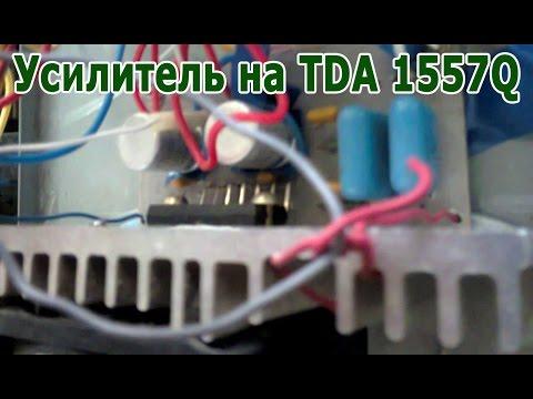 видео: Усилитель своими руками на микросхеме tda1557q