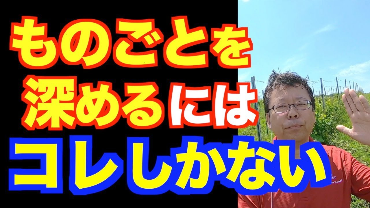 深める基準【精神科医・樺沢紫苑】