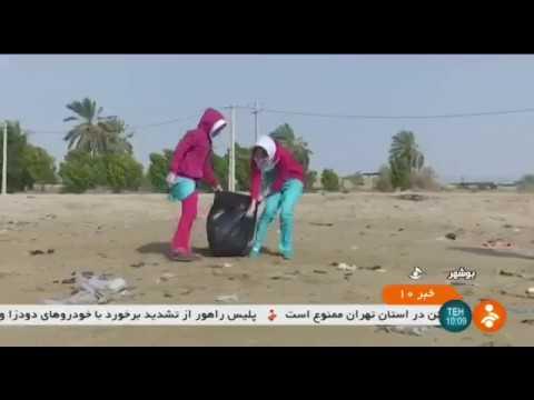 Iran Less litter life better, Boushehr Bandar-Gah beach كرانه بندرگاه بوشهر ايران