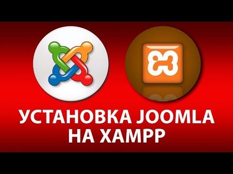 Установка Joomla 3 на локальный компьютер с XAMPP для Windows