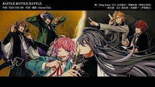 「Fling Posse VS 麻天狼」収録「BATTLE BATTLE BATTLE」を公開! □商品...