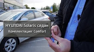 Hyundai Solaris комплектация Comfort