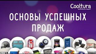 Основы успешных продаж | Магазин подарков Cooltura(Магазин дизайнерских подарков Cooltura Оф.сайт http://shop-cooltura.ru/ ВКонтакте: http://vk.com/shopcooltura Качественные, оригинал..., 2014-11-10T11:56:36.000Z)