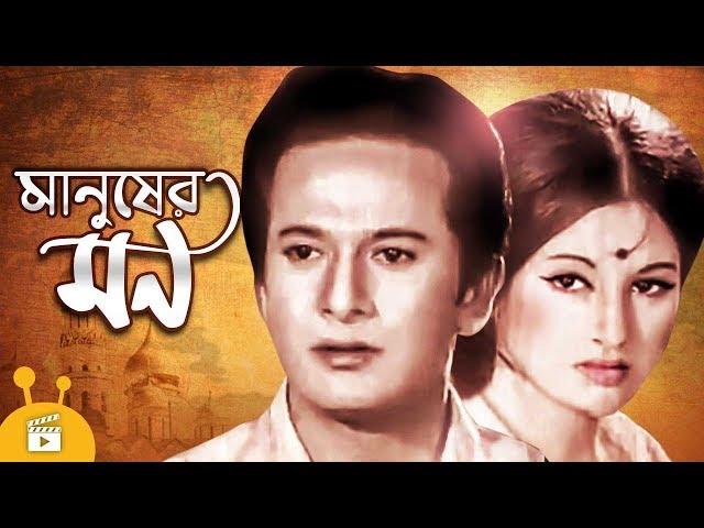 Bangla Movie | Manusher Mon - ??????? ?? | Razzak, Bobita, Rosy Afsari