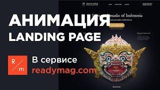 ВАУ эффект в портфолио / Анимация лендинга в Readymag.com