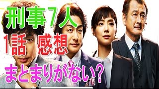刑事7人 東山紀之主演 ドラマ1話の感想「まとまりがない」片岡愛之助 倉...