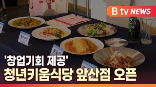 [B tv 대구뉴스] '창업기회 제공' 청년키움식당 앞…