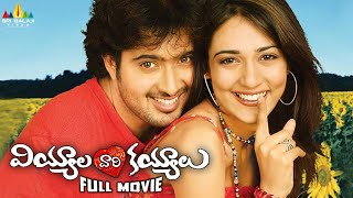 Video Viyyala Vaari Kayyalu Full Movie | Uday Kiran, Neha Jhulka | Sri Balaji Video download MP3, 3GP, MP4, WEBM, AVI, FLV Juli 2018