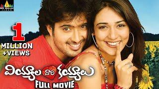 Download Viyyala Vaari Kayyalu Full Movie | Uday Kiran, Neha Jhulka | Sri Balaji Video