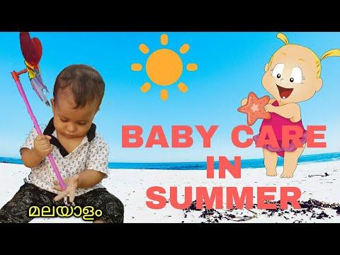 വേനലിൽ കുട്ടികളുടെ Skin Care, Clothings, Food എന്തൊക്കെ ശ്രദ്ധിക്കണം??   Baby Care in Summer