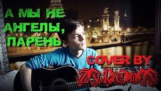 A мы не ангелы парень, под гитару (Cover by Zykeniy)
