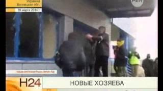 Радикалы штурмуют водочный завод Nemiroff(Радикалы взяли штурмом ликеро-водочный завод Nemiroff в Винницкой области., 2014-03-20T07:08:21.000Z)