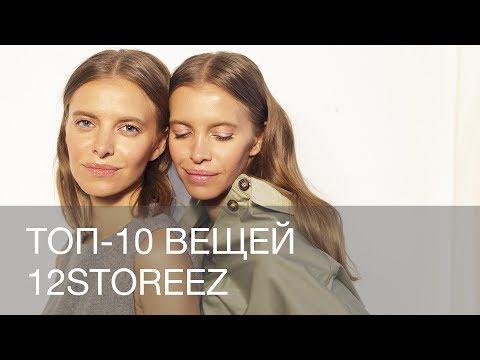 ТОП-10 ВЕЩЕЙ 12STOREEZ   12Storeez
