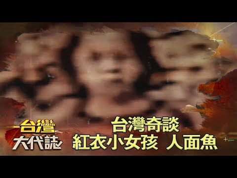 台灣奇談 紅衣小女孩 人面魚《台灣大代誌�0520
