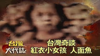 台灣奇談 紅衣小女孩 人面魚《台灣大代誌》20180520
