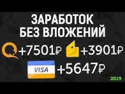 #Как зарабатывать в интернете 4000 рублей без вложений  имея просто включенный компьютер