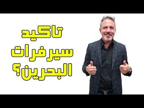 سيرفرات فورت نايت البحرين وصلت!!؟ 😮 شوف البنق