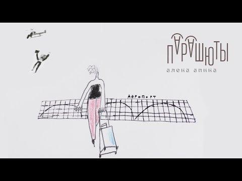 Смотреть клип Алена Апина - Парашюты