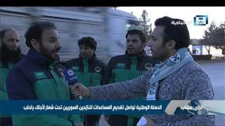 د.السمحان: القافلة الثالثة من الحملة الوطنية لمساعدة الأشقاء السوريين ستحط رحالها في أرياف حلب