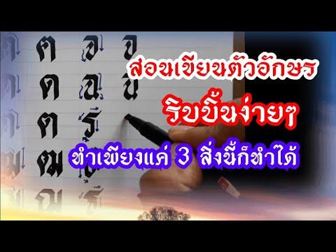 สอนเขียนตัวอักษรริบบิ้น3ขั้นตอนอย่างง่ายๆ ก-ฮ ด้วยปากกาหัวตัด,สปีดบอลล์ ,Calligraphy Thai