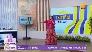Гүлзира Бөкейханқызы – «Ақ тырналар» (Әні: Е.Рахмадиев, сөзі: К.Салықов)