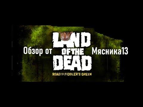 КУКУРУЗНОЕ ПОЛЕ | Прохождение Land of the Dead: Road to Fiddlers Green #2