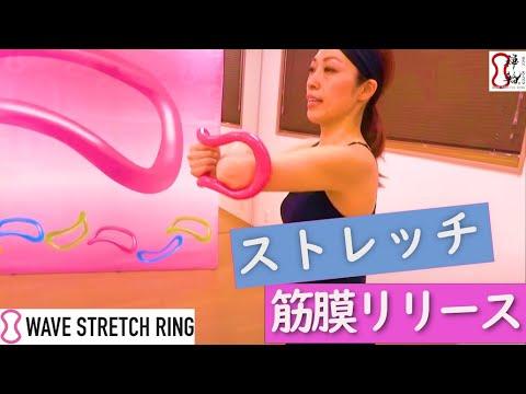 ウェーブストレッチ 15分 動画