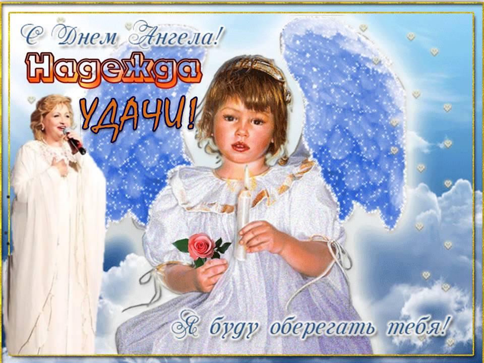 надя с днем ангела картинки прекрасных условиях