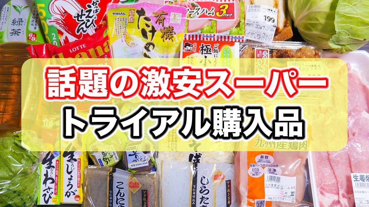 【話題の激安スーパー!】トライアル購入品とアレンジごはん【kattyanneru】