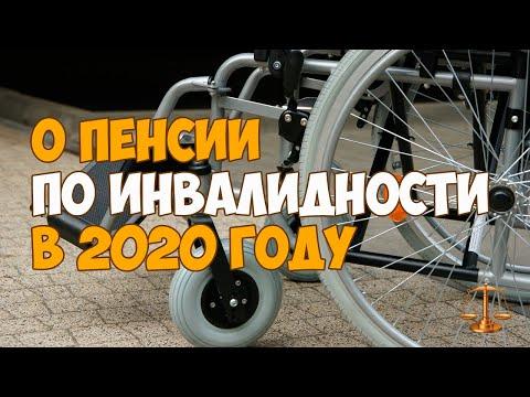 Что нужно знать о пенсии по инвалидности в 2020 году