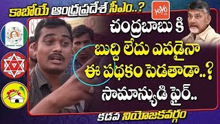 AP CM Public Talk | Common Man Shocking Comments On Chandrababu | Kadapa |  AP Elections | YOYO TV