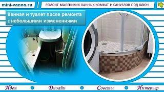 Ванная и туалет после ремонта с небольшими изменениями