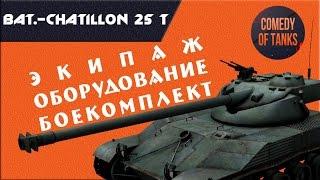 Bat.-Chatillon 25 t(Батчат) #1   Обзор Экипаж Оборудование Снаряжение