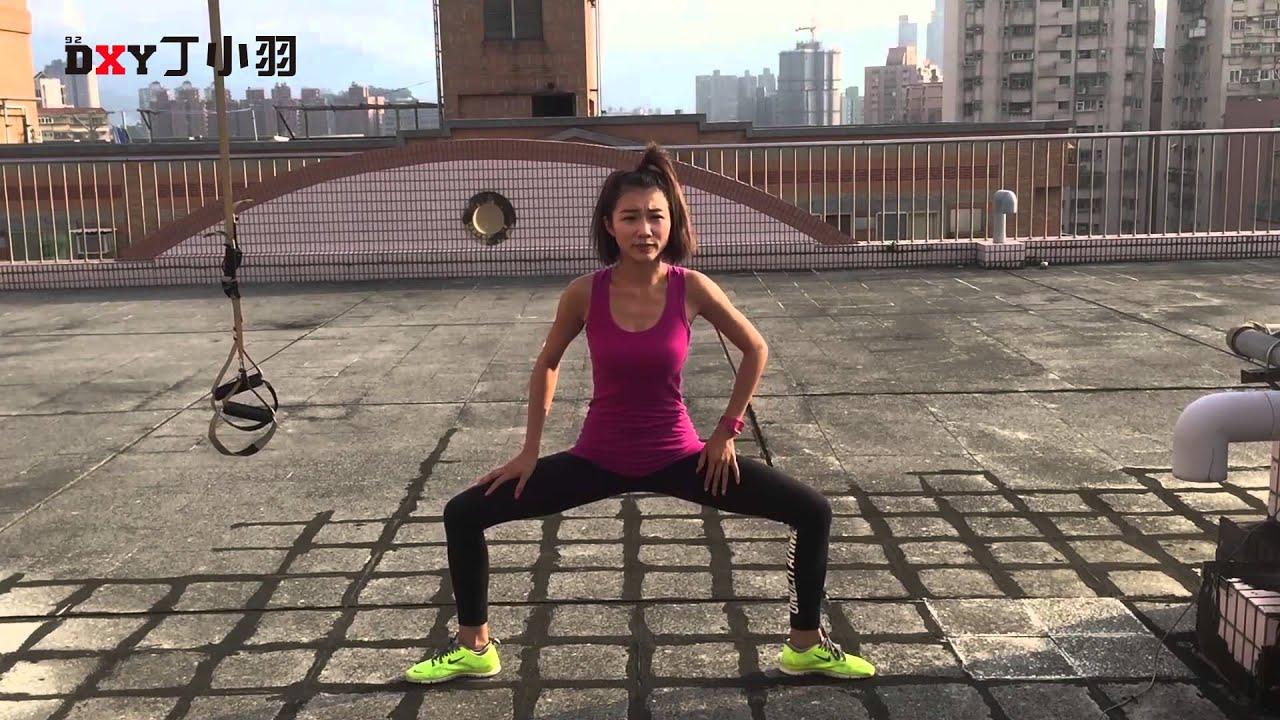 減肥瘦身-女性瘦身大腿內側怎麼瘦?一個動作告訴你!瘦大腿健身操來囉~ - YouTube
