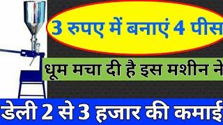 घर बैठे कमाएं 3000 रुपए रोजाना. Business, business idea, home based business plan