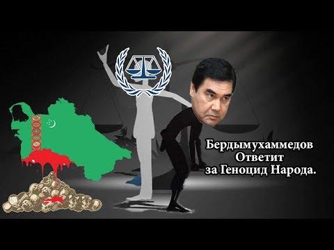 Туркменистан: Бердымухаммедов Ответит за Геноцид Народа - Недельный Обзор Туркменистан 12 Марта 2018